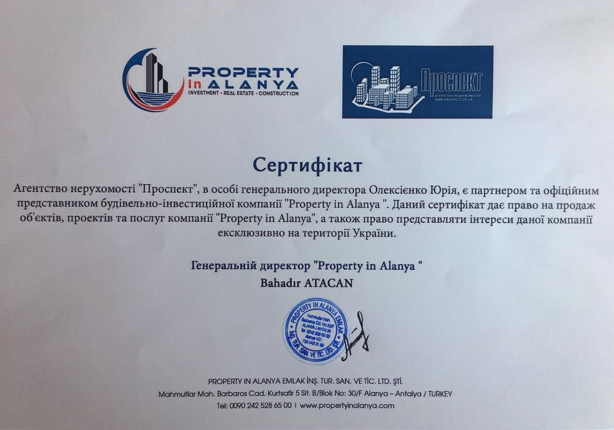 Сертификат о партнерстве с Property of Alanya